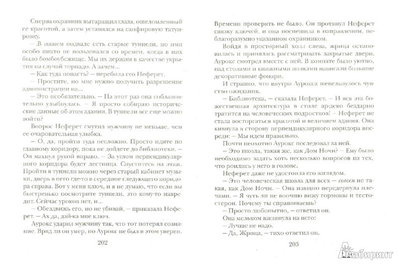 Иллюстрация 1 из 8 для Призванный - Каст, Каст | Лабиринт - книги. Источник: Лабиринт