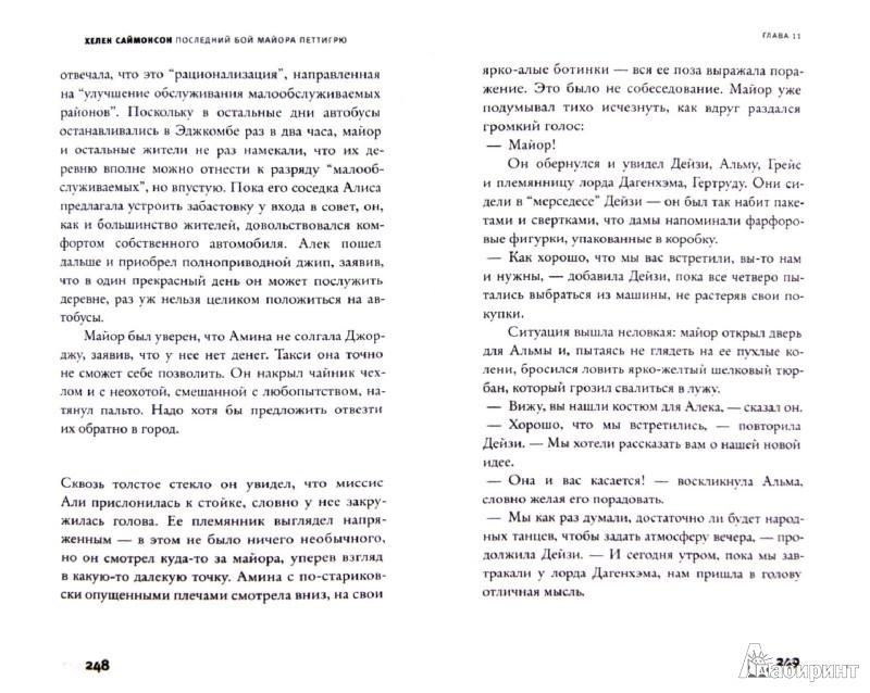 Иллюстрация 1 из 24 для Последний бой майора Петтигрю - Хелен Саймонсон | Лабиринт - книги. Источник: Лабиринт