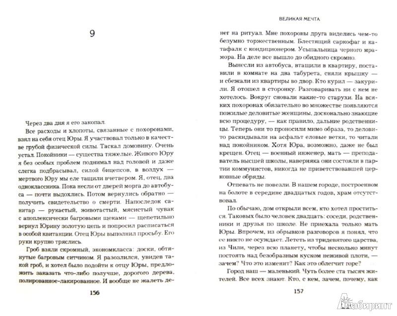 Иллюстрация 1 из 7 для Великая мечта - Андрей Рубанов   Лабиринт - книги. Источник: Лабиринт