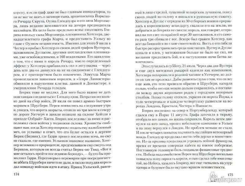 Иллюстрация 1 из 5 для История Англии и шекспировские короли - Джон Норвич | Лабиринт - книги. Источник: Лабиринт
