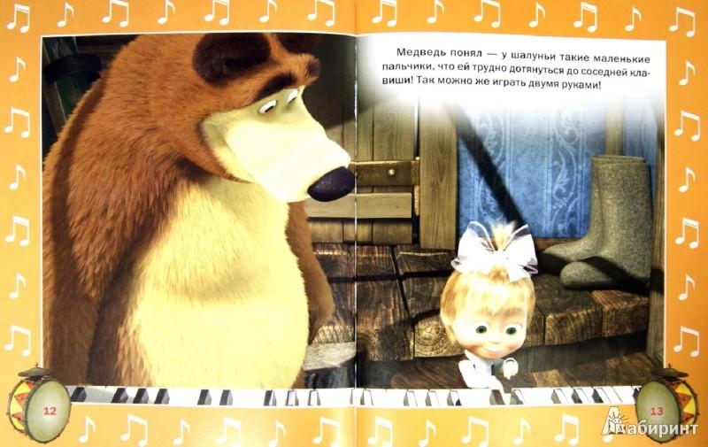 Иллюстрация 1 из 5 для Репетиция оркестра. Маша и Медведь. Классика-малышка | Лабиринт - книги. Источник: Лабиринт