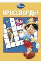Сборник кроссвордов. Классика Disney (№ 1306)