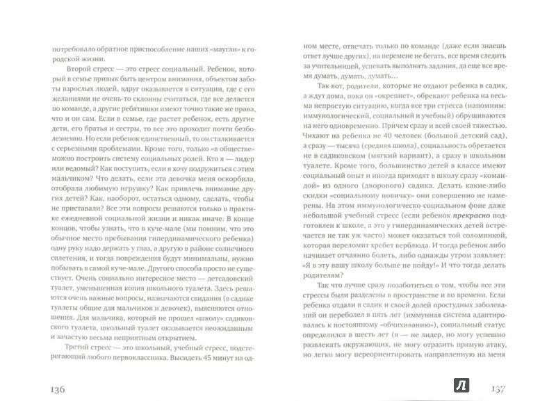 Иллюстрация 1 из 11 для Дети-тюфяки и дети-катастрофы. Гипердинамический и гиподинамический синдромы - Екатерина Мурашова | Лабиринт - книги. Источник: Лабиринт