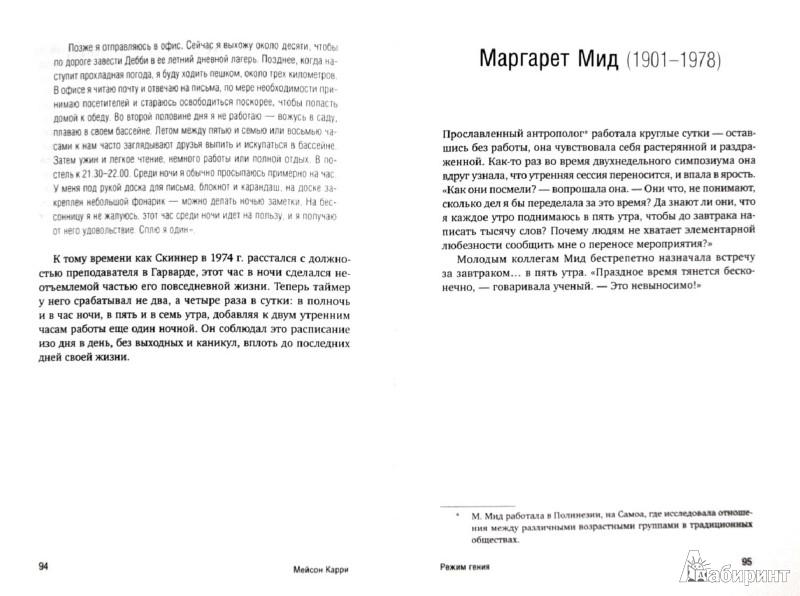Иллюстрация 1 из 26 для Режим гения. Распорядок дня великих людей - Мейсон Карри | Лабиринт - книги. Источник: Лабиринт
