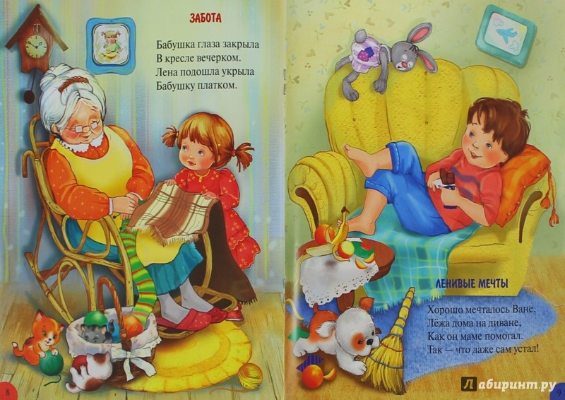 Иллюстрация 1 из 31 для Папу с мамой я люблю - Варнава Монах | Лабиринт - книги. Источник: Лабиринт