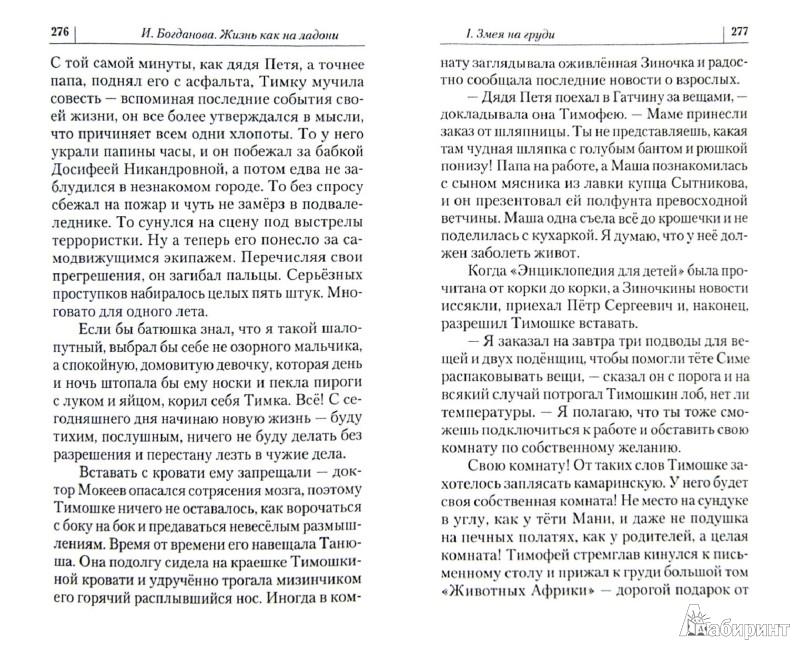 Иллюстрация 1 из 8 для Жизнь как на ладони - Ирина Богданова | Лабиринт - книги. Источник: Лабиринт