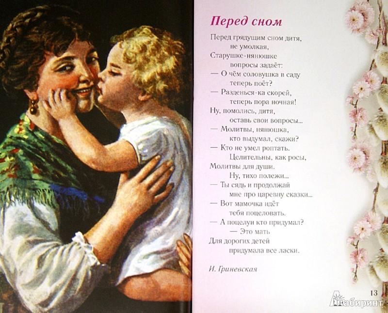 Иллюстрация 1 из 28 для Милая мама. Стихи | Лабиринт - книги. Источник: Лабиринт