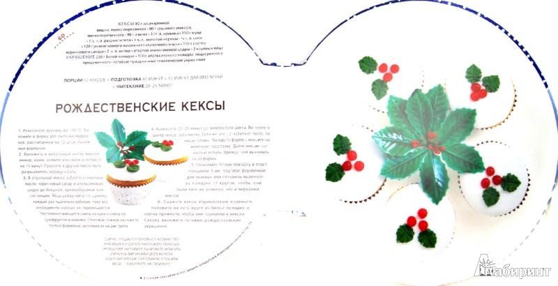 Иллюстрация 1 из 15 для Кексы. Сборник рецептов - Барди, Лейн | Лабиринт - книги. Источник: Лабиринт