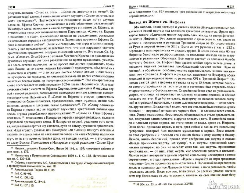 Иллюстрация 1 из 26 для Борьба христианства с остатками язычества в Древней Руси - Николай Гальковский | Лабиринт - книги. Источник: Лабиринт