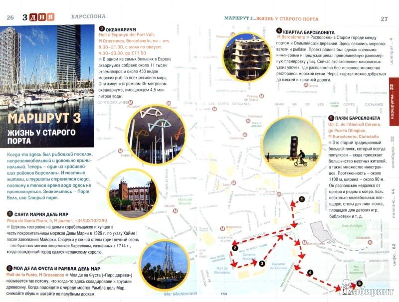 Иллюстрация 1 из 4 для Барселона (том 24) - А. Подолян-Лаврентьев | Лабиринт - книги. Источник: Лабиринт