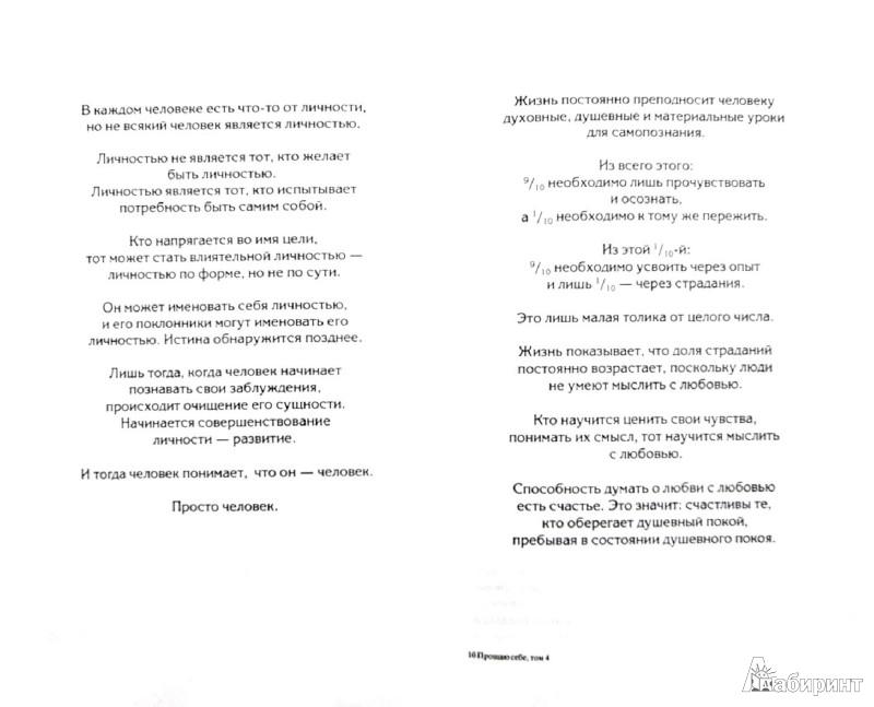 Иллюстрация 1 из 16 для Прощаю себе. В 4-х томах (комплект) - Лууле Виилма | Лабиринт - книги. Источник: Лабиринт