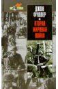 Фуллер Джон Вторая мировая война