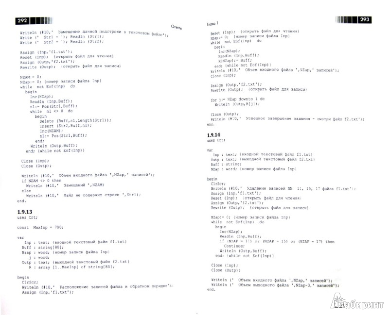 Иллюстрация 1 из 13 для Практика программирования на языке Паскаль. Задачи и решения - Владимир Медведик | Лабиринт - книги. Источник: Лабиринт