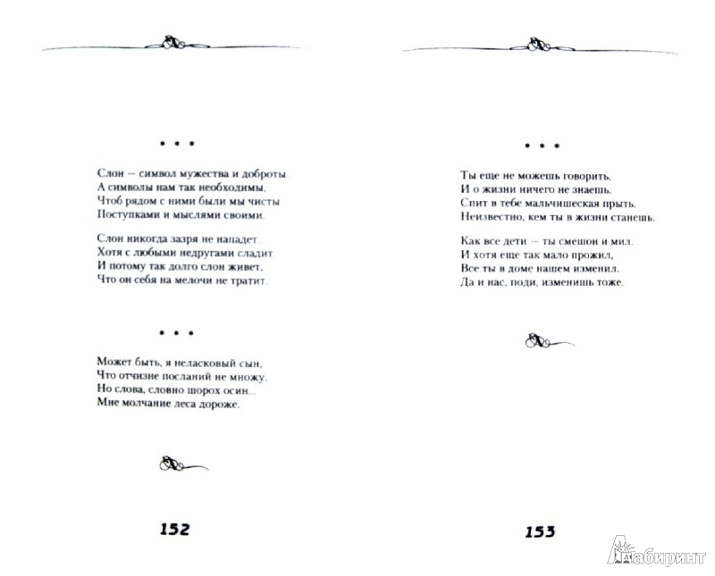 Иллюстрация 1 из 10 для Все в мире поправимо... - Андрей Дементьев | Лабиринт - книги. Источник: Лабиринт