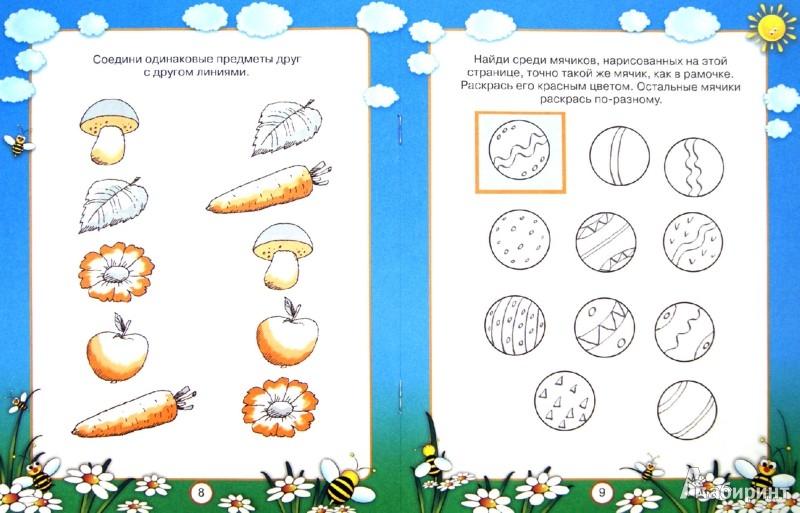 Иллюстрация 1 из 15 для Развиваем внимание. Для 3-4 лет - Гаврина, Топоркова, Щербинина, Кутявина | Лабиринт - книги. Источник: Лабиринт