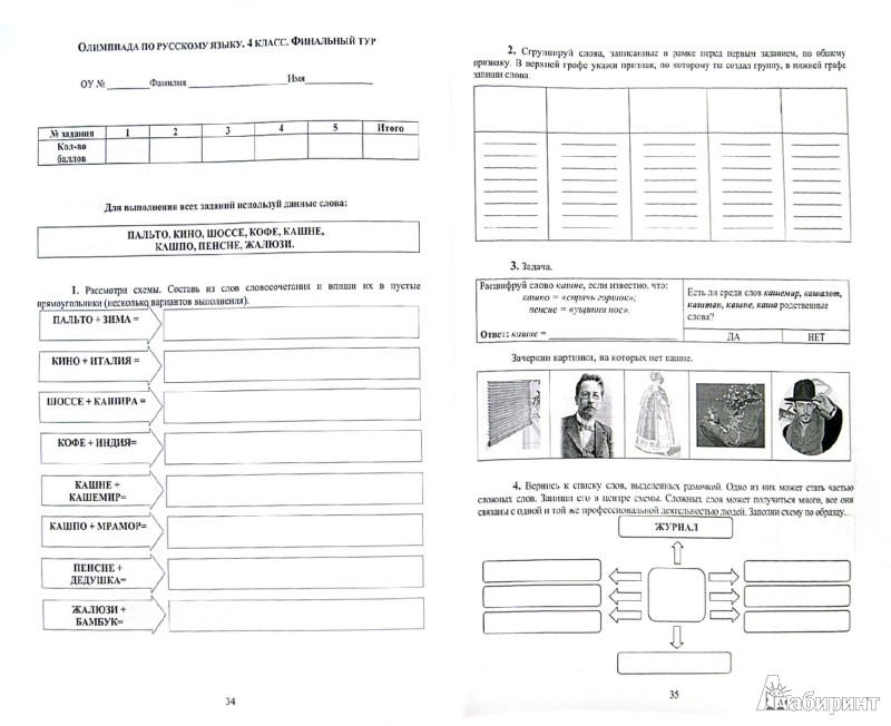олипиадные задания по русскому языку для 6-7 классов пожалуйста где