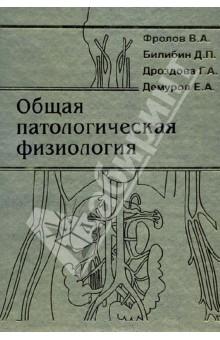 Общая патологическая физиология. Учебник