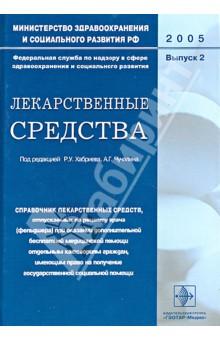 Лекарственные средства. Справочник лекарственных средств, отпускаемых по рецепту врача южаков с д лекарственные средства