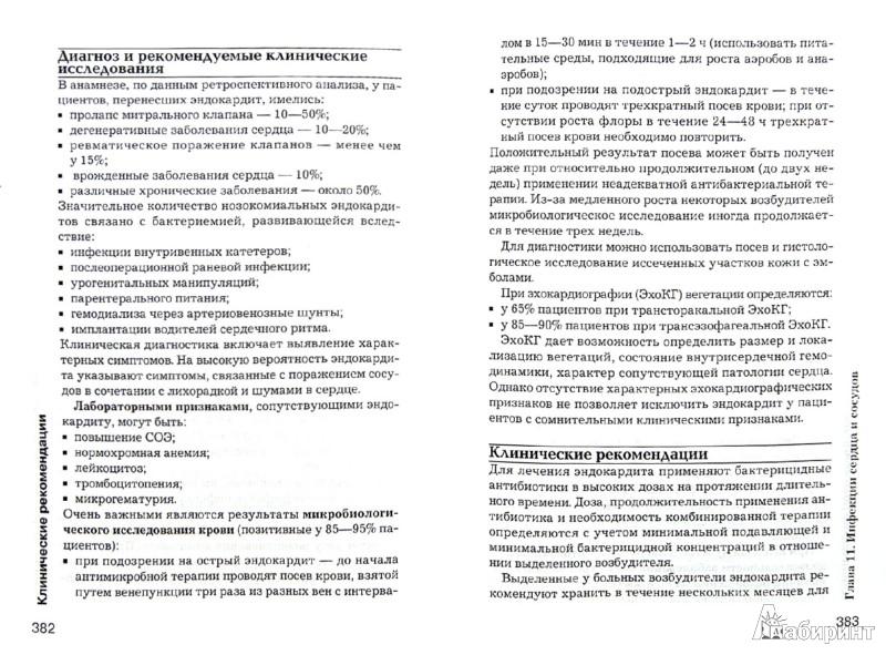 Иллюстрация 1 из 7 для Рациональная антимикробная фармакотерапия - Яковлев, Яковлев, Александрова   Лабиринт - книги. Источник: Лабиринт