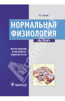 Нормальная физиология: учебник (+CD) cd диск guano apes offline 1 cd