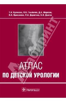 Атлас по детской урологии атлас детских инфекционных заболеваний