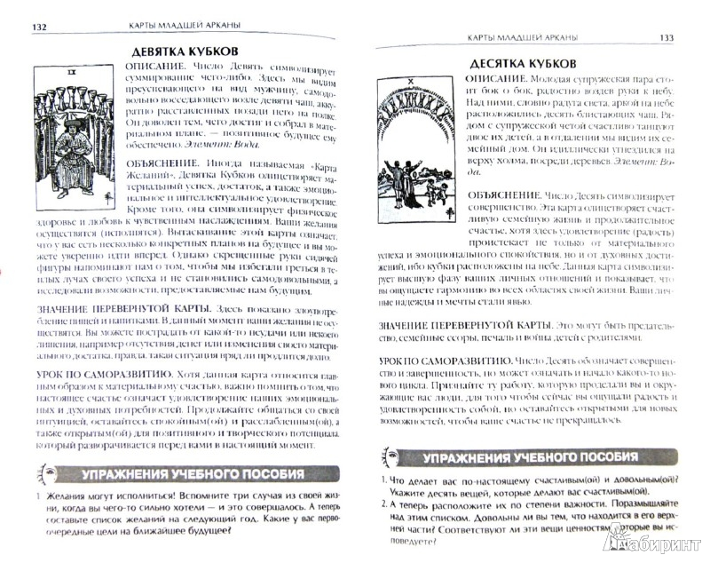 Иллюстрация 1 из 7 для Таро. Пошаговое руководство - Невилл Дрюри | Лабиринт - книги. Источник: Лабиринт