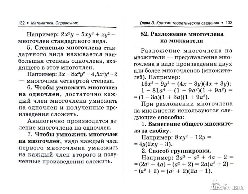 Иллюстрация 1 из 7 для Математика: справочник для подготовки к ГИА и ЕГЭ - Эдуард Балаян | Лабиринт - книги. Источник: Лабиринт
