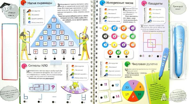 Иллюстрация 1 из 17 для Логические задачки | Лабиринт - книги. Источник: Лабиринт