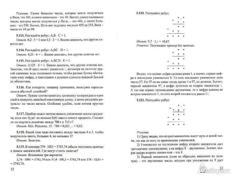 Иллюстрация 1 из 23 для Нестандартные задачи по математике в 5-6 классах - Красс, Левитас | Лабиринт - книги. Источник: Лабиринт