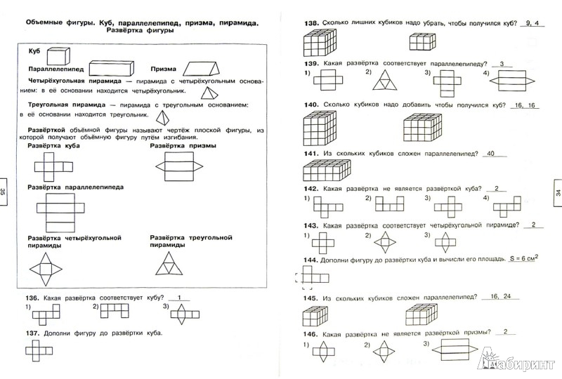 Геометрические задания 3 класс