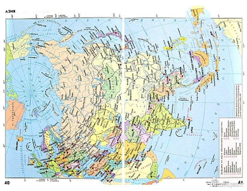 Иллюстрация 1 из 6 для Атлас мира | Лабиринт - книги. Источник: Лабиринт