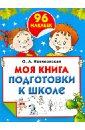 Новиковская Ольга Андреевна Моя книга подготовки к школе цена