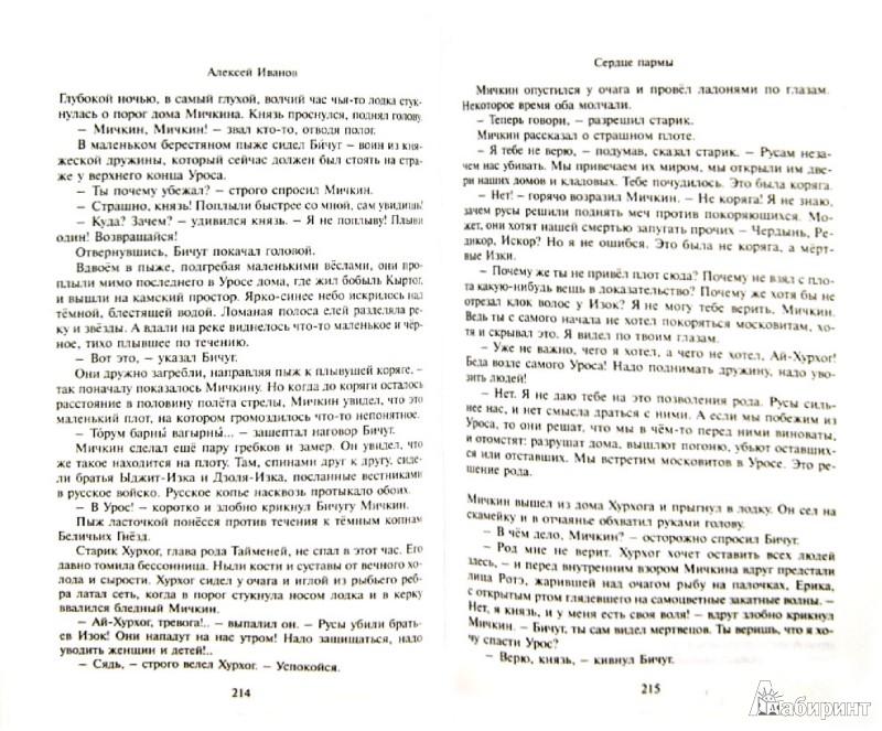 Иллюстрация 1 из 5 для Сердце пармы - Алексей Иванов | Лабиринт - книги. Источник: Лабиринт