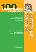 100 клинических разборов. Внутренние болезни