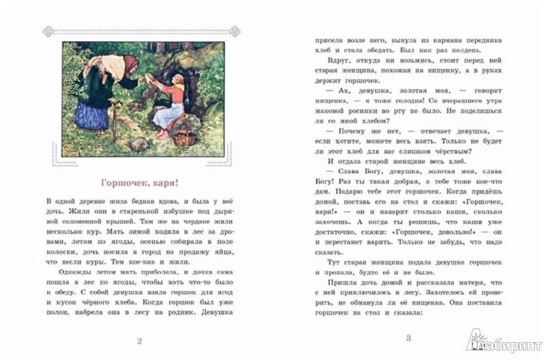 Иллюстрация 1 из 7 для Горшочек, вари! Ум и счастье - Яромир Карел | Лабиринт - книги. Источник: Лабиринт