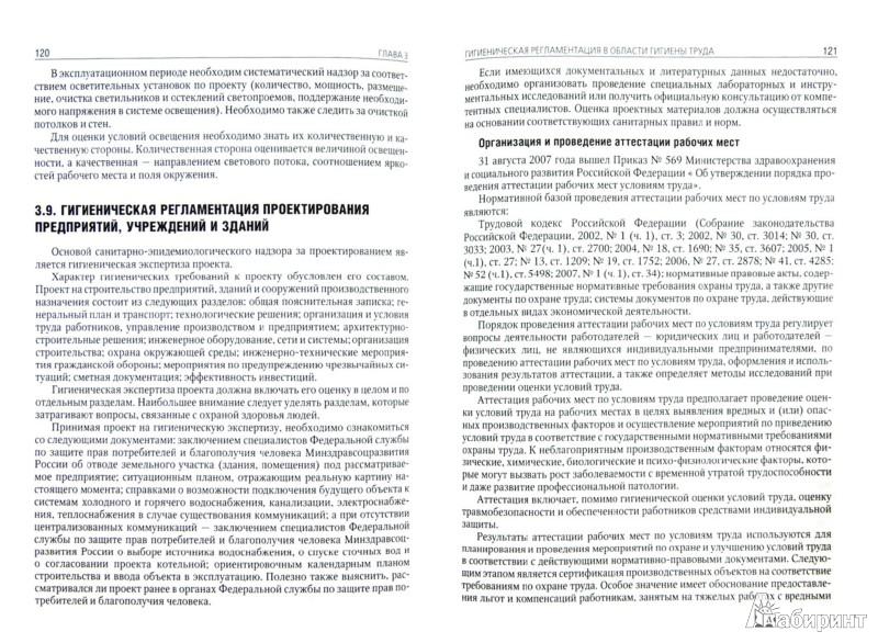 Иллюстрация 1 из 5 для Гигиеническое регламентирование - основа санитарно-эпидемиологического благополучия населения - Большаков, Маймулов | Лабиринт - книги. Источник: Лабиринт