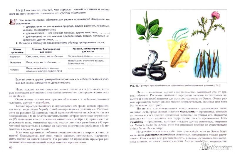 Иллюстрация 1 из 10 для Биология. 5 класс. Учебник. ФГОС - Сухова, Строганов | Лабиринт - книги. Источник: Лабиринт