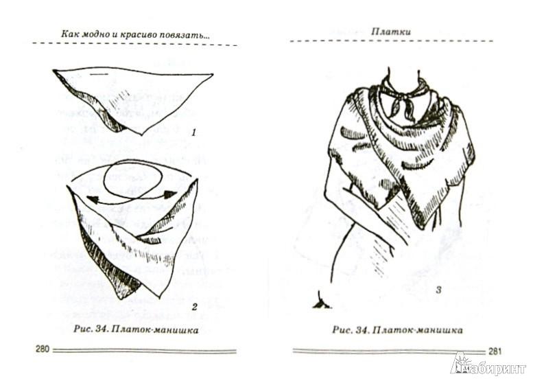 Иллюстрация 1 из 10 для Ваш домашний стилист. Шарфик, платочек, парео. Как красиво и модно повязать | Лабиринт - книги. Источник: Лабиринт