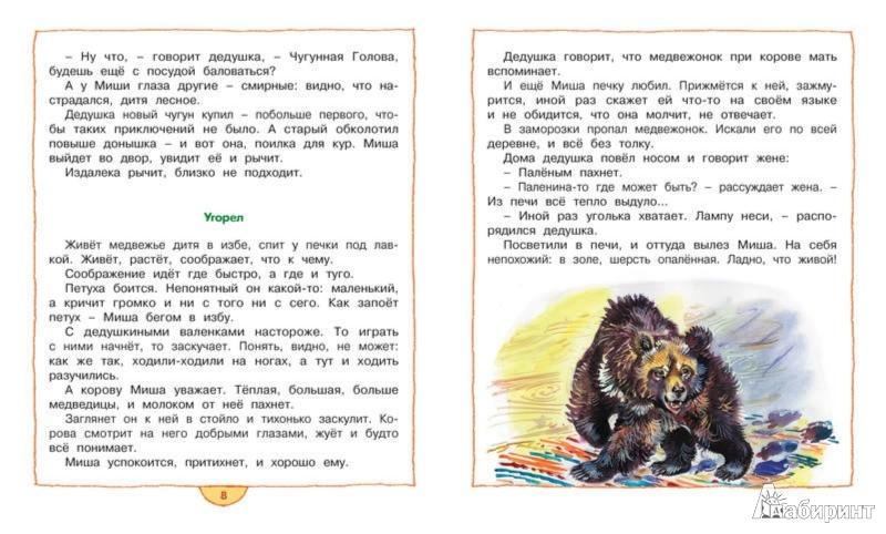 Иллюстрация 1 из 10 для Гусиный остров - Станислав Романовский | Лабиринт - книги. Источник: Лабиринт