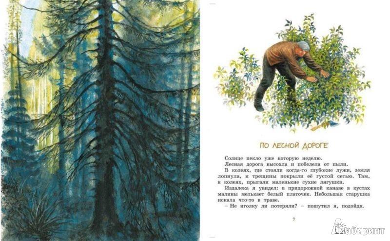 Иллюстрация 1 из 62 для Картофельная собака - Юрий Коваль | Лабиринт - книги. Источник: Лабиринт