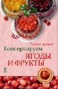 Савинова Н. Консервируем ягоды и фрукты