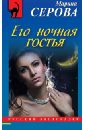 Серова Марина Сергеевна Его ночная гостья