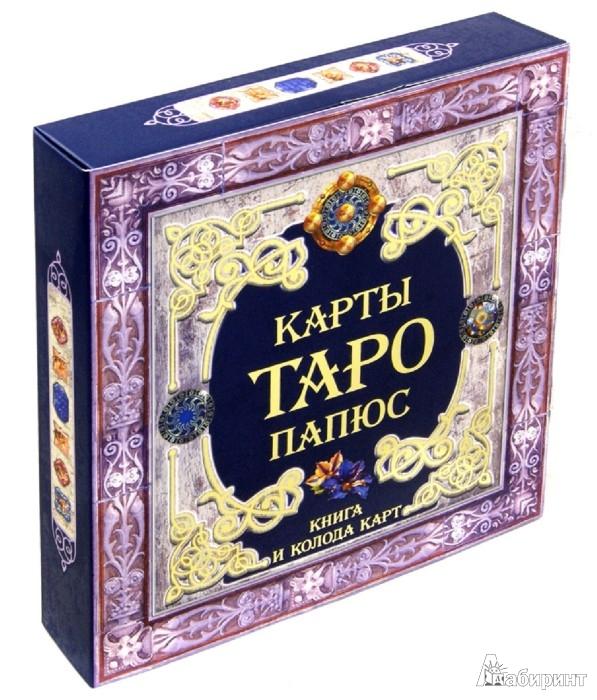 Иллюстрация 1 из 5 для Карты Таро. Книга и колода карт - Папюс | Лабиринт - книги. Источник: Лабиринт