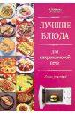 Резникова Анастасия, Панкратова Анна Лучшие блюда для микроволновой печи