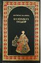 Балашова Виктория Викторовна Елизавета Тюдор. Дочь убийцы