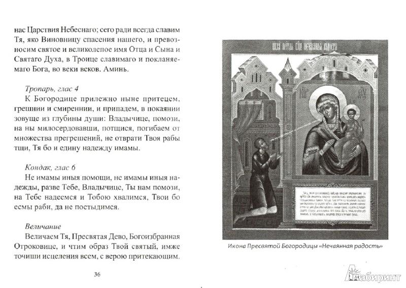 Иллюстрация 1 из 4 для 33 православные молитвы в помощь учащимся - Елена Елецкая | Лабиринт - книги. Источник: Лабиринт