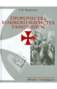 Пророчества Великого Магистра тамплиеров томас кейтли тамплиеры и другие тайные общества средневековья