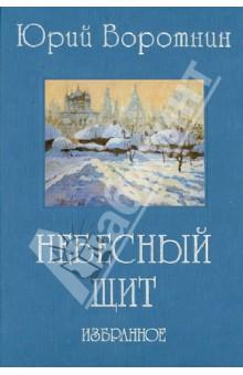 Воротнин Юрий Иванович » Небесный щит