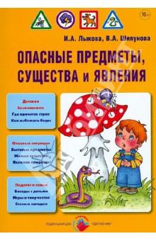 Опасные предметы, существа и явления. Детская безопасность. Учебно-методическое пособие
