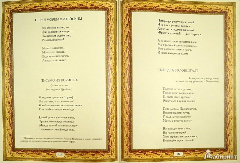 Иллюстрация 1 из 7 для Козьма Прутков. Избранное - Козьма Прутков | Лабиринт - книги. Источник: Лабиринт